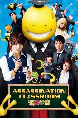 watch-Assassination Classroom